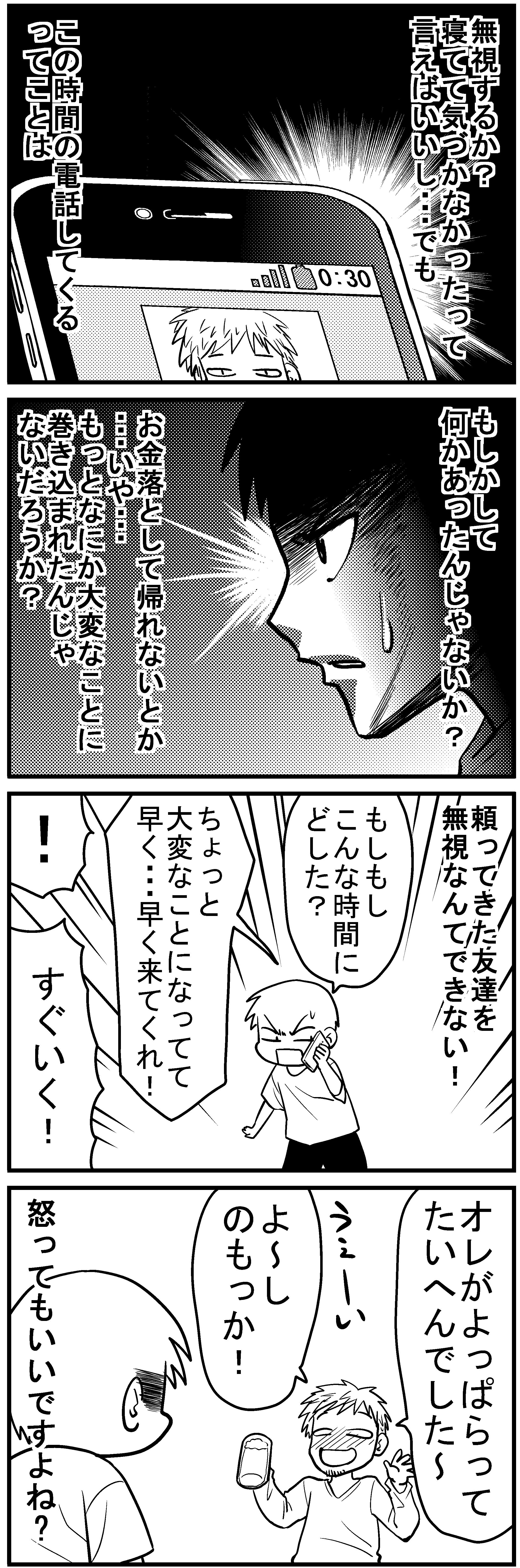 深読みくん17-4