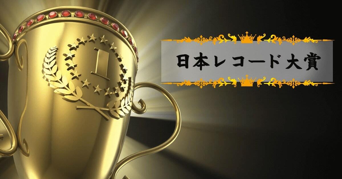 日本レコード大賞