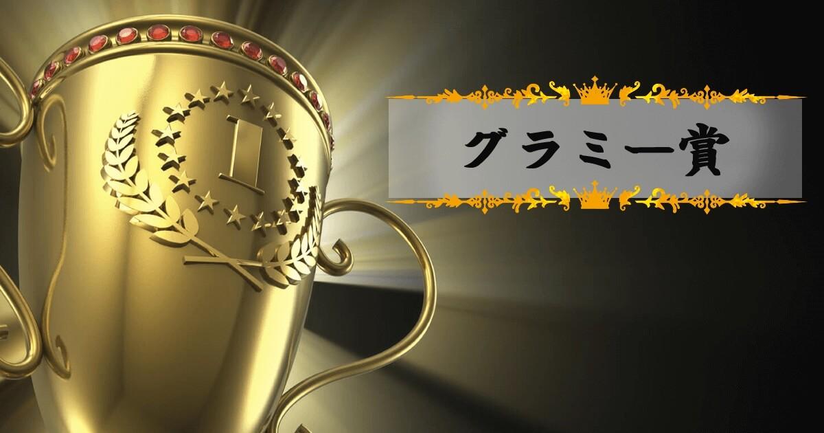 グラミー賞
