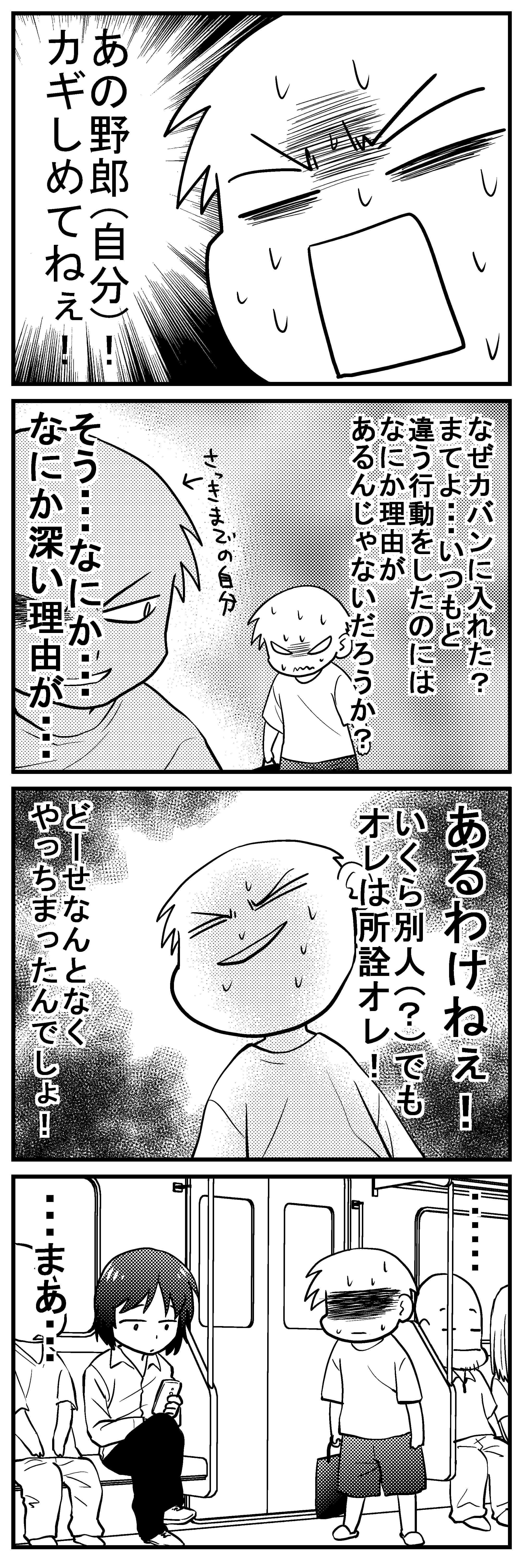 深読みくん19 3