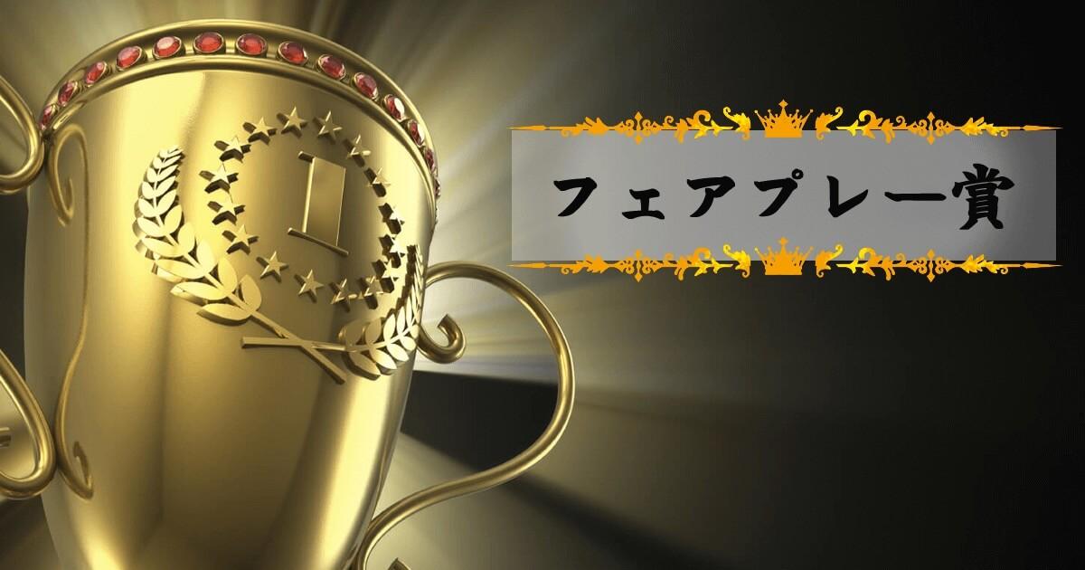 フェアプレー賞