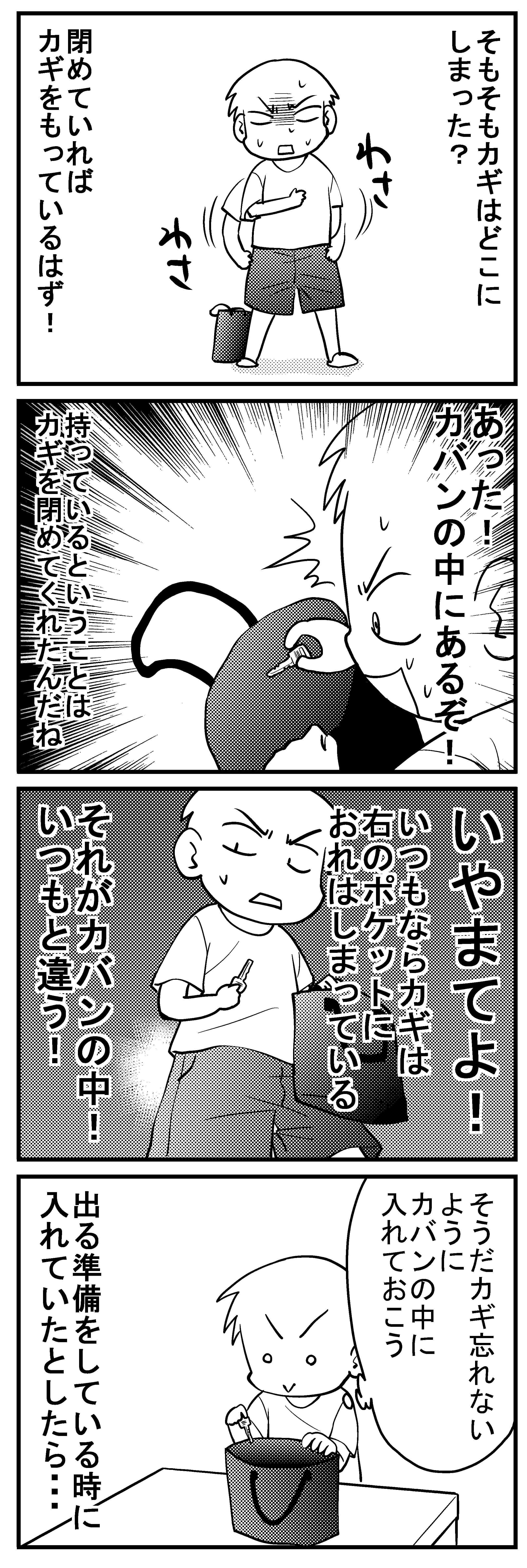 深読みくん19 2