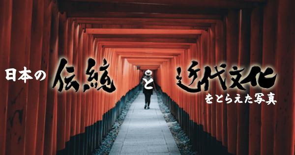 荷物をまとめて旅行に行きたくなる!日本の「伝統と近代文化」をとらえた写真が神秘的だと海外で話題に