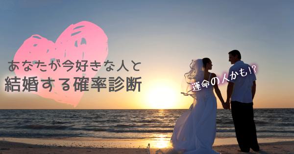 【運命の人かも!?】あなたが今好きな人と結婚する確率診断
