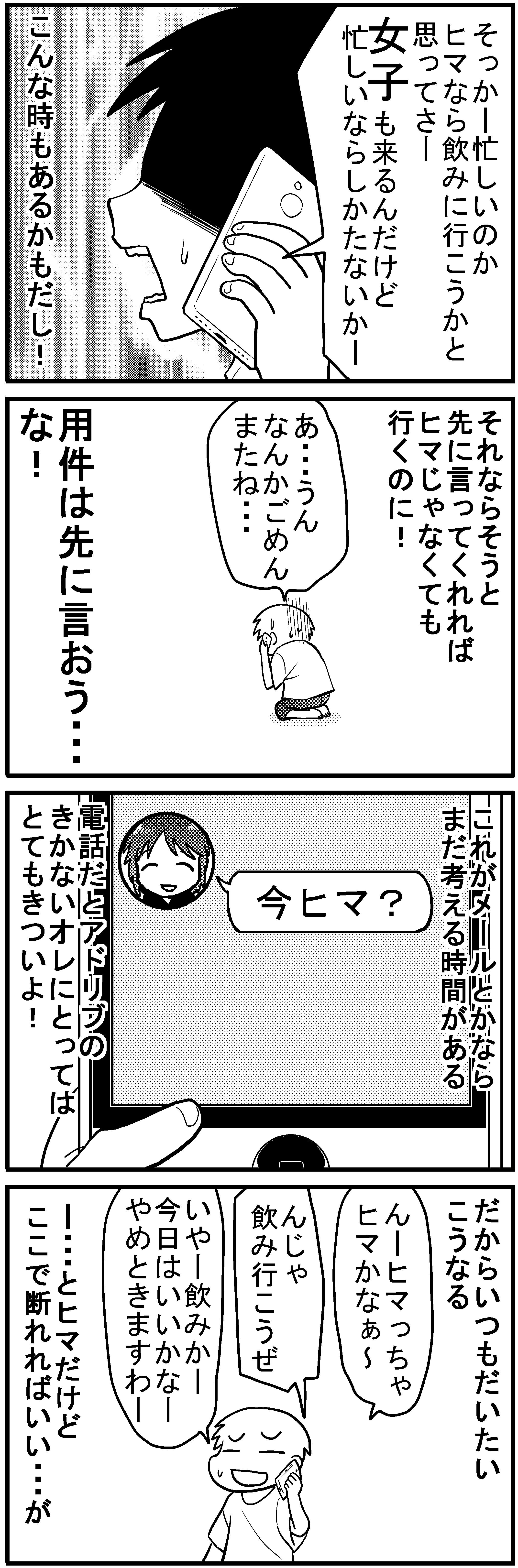 深読みくん17-2
