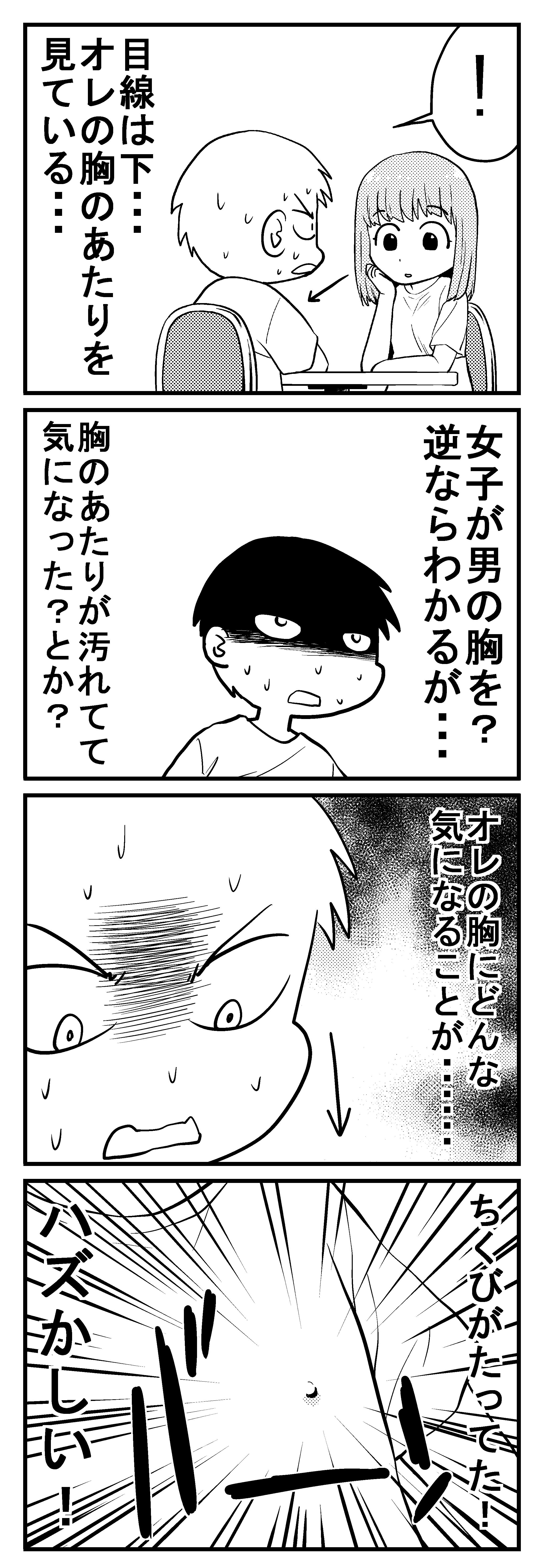 深読みくん18-4