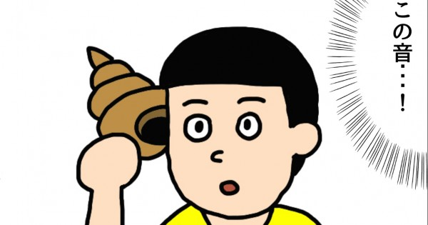 【わかる人にはわかる4コマ】貝を耳に当てると、、スゴい音がした