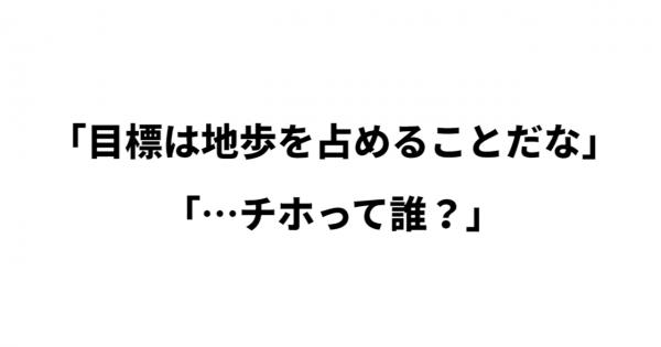 明日から使っても通じないかもしれないけど使うとカッコイイ日本語