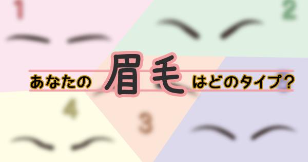 【性格診断】あなたの眉毛はどのタイプですか?