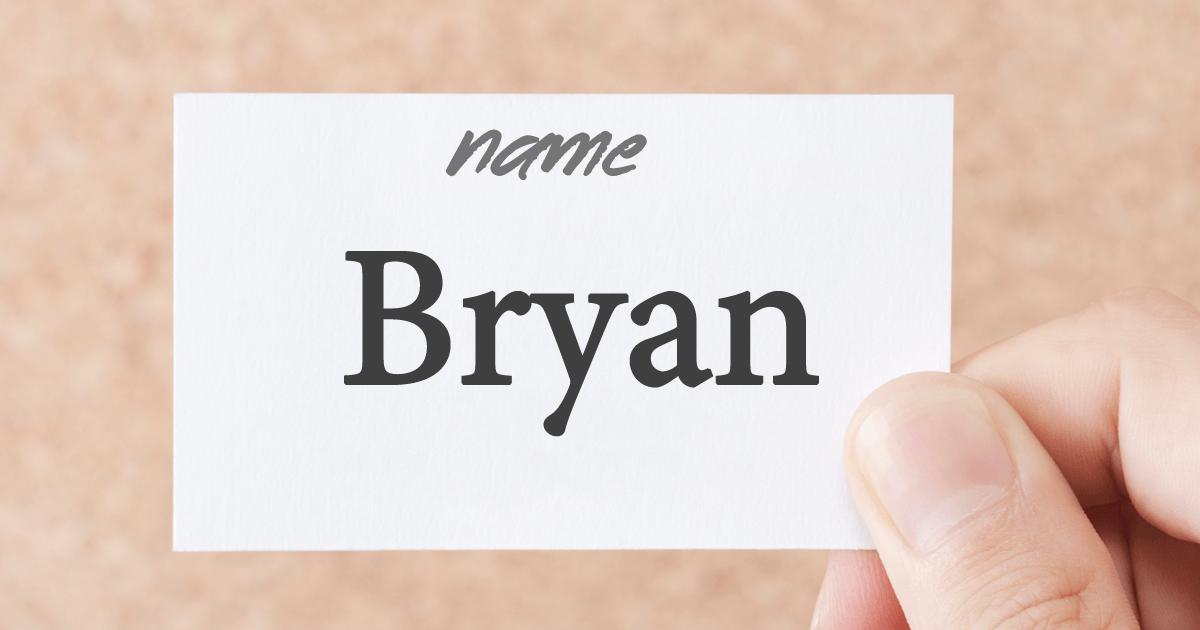 ブライアン