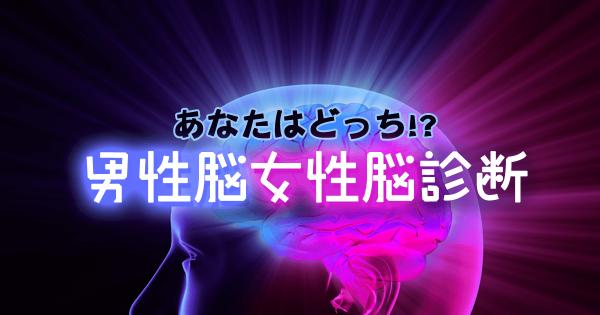 【性別診断】あなたはどっち!?1分でわかる「男性脳女性脳」診断