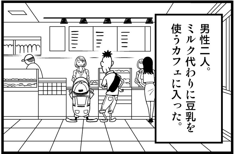 3. 豆乳1