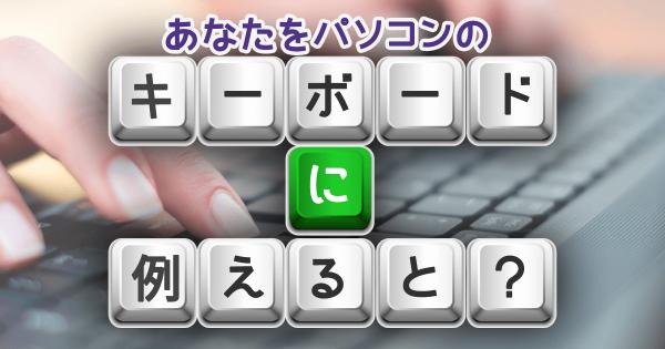 【Enter?Shift?】あなたをパソコンのキーボードに例えると?診断