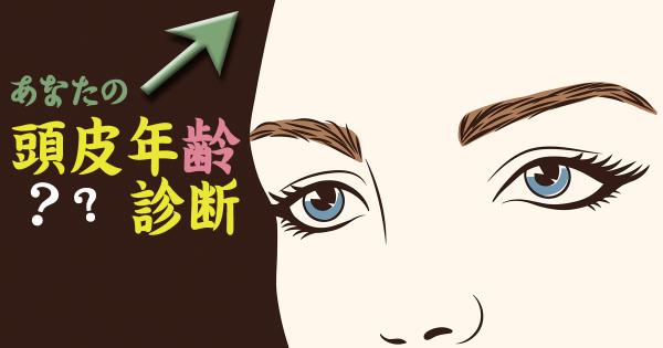 あなたの頭皮はいくつ?「頭皮年齢」診断