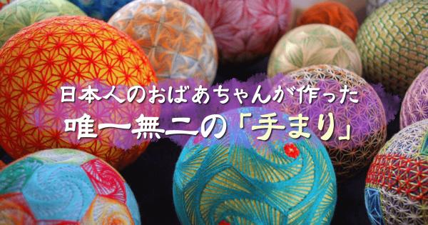 世界が絶賛!日本人のおばあちゃんが作った唯一無二の「手まり」に心奪われる
