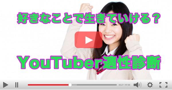 【好きなことで生きていく】YouTuber適性診断