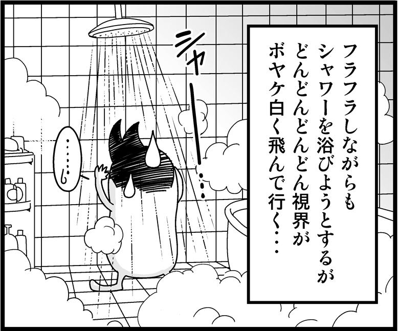 2. ホワイトアウト4