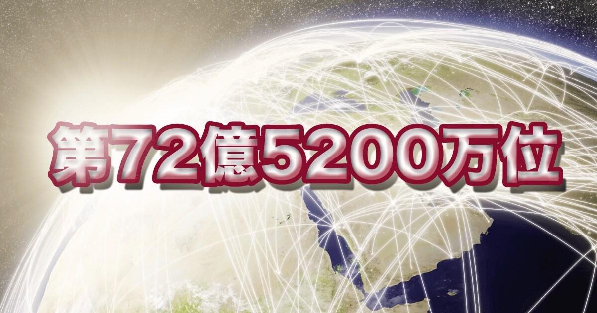 k72億5200万