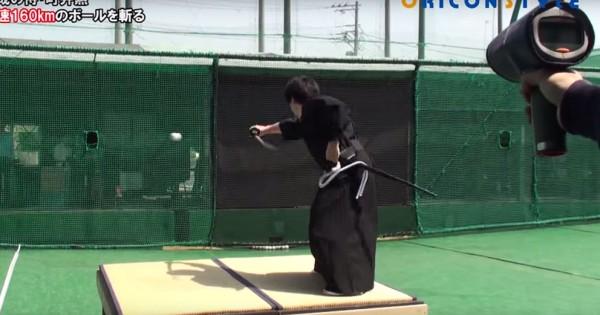 平成のサムライに世界がシビれた!時速160kmのボールを日本刀で真っ二つにする神業