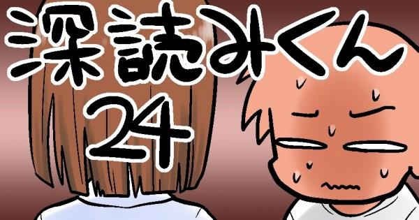 【会話ができずに悪戦苦闘!!】深読みくん 第24弾