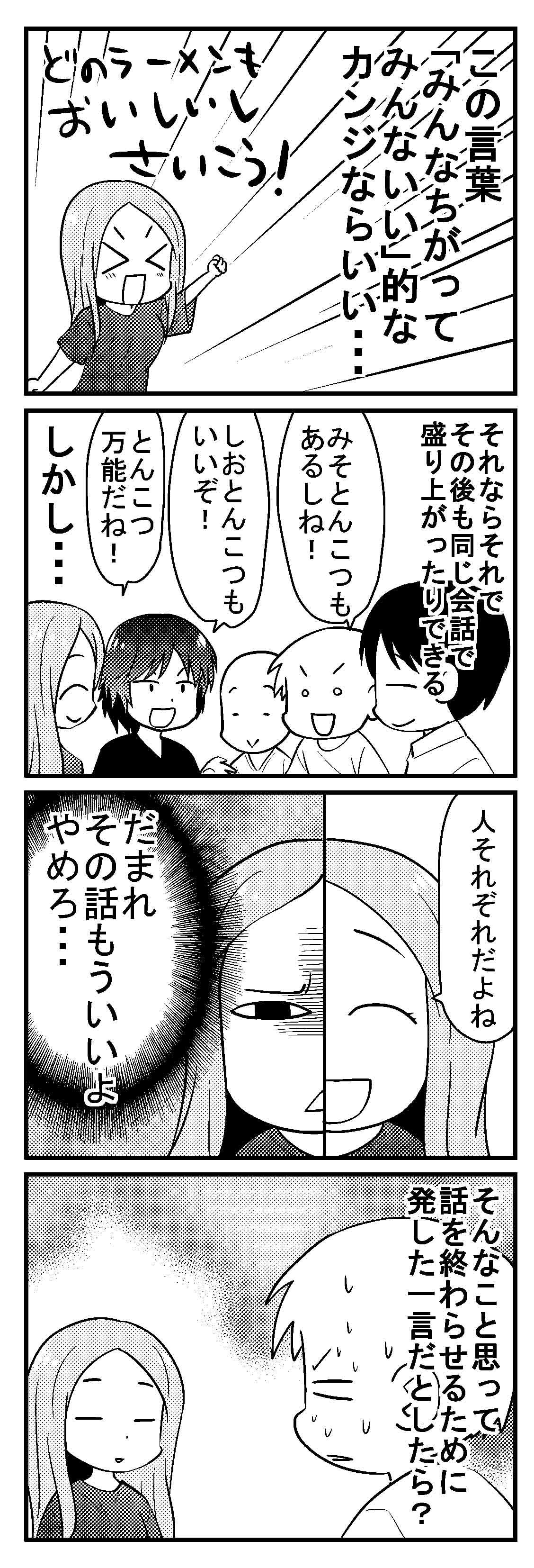 深読みくん25 2