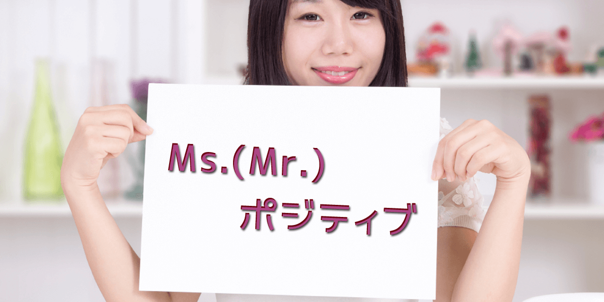 Ms.(Mr.)ポジティブ