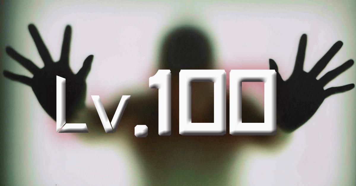 霊感100
