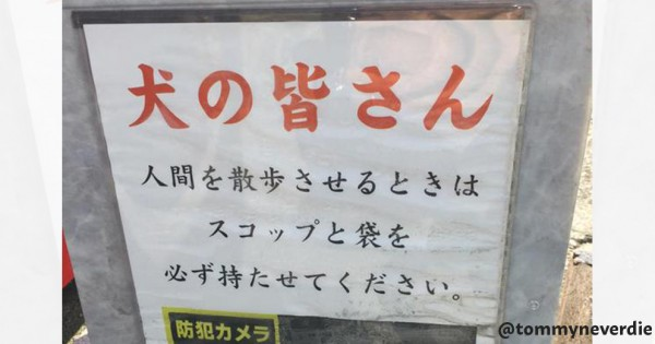 全力で気をつけます!(笑) 街で見かけた「注意書きの張り紙」の主張が激しい9選