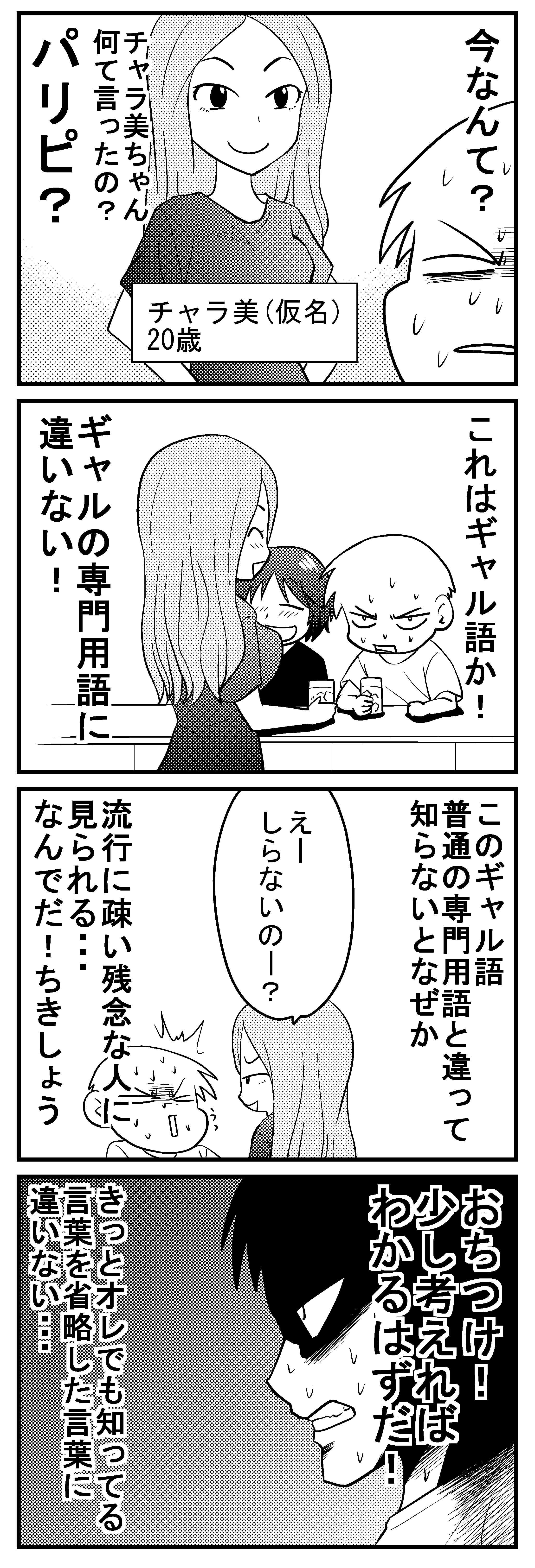 深読みくん21 1-2