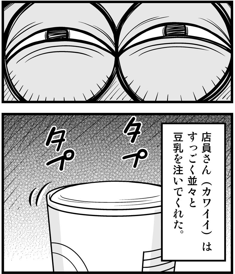 3. 豆乳11