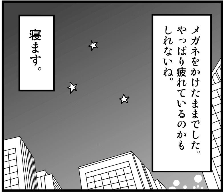 2. ホワイトアウト9