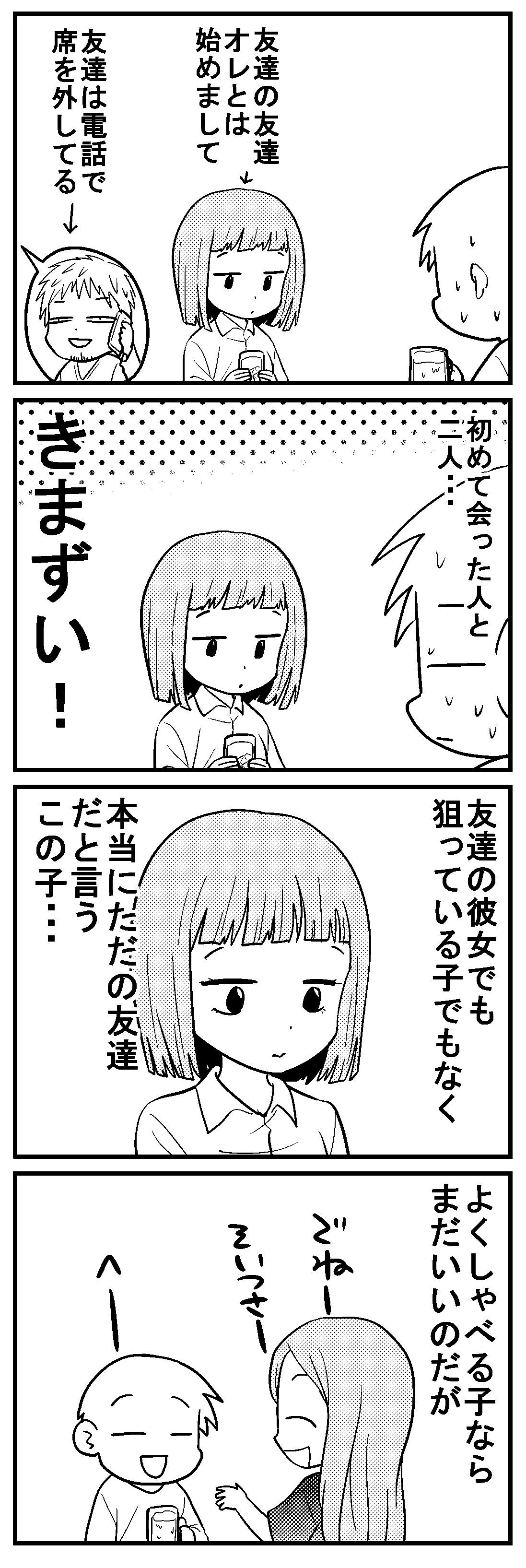 深読みくん24③