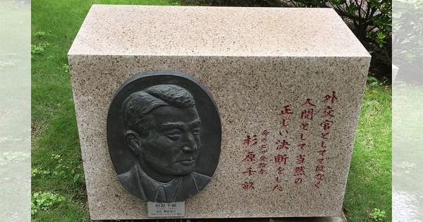 世界に誇る日本人!6000人のユダヤ人を救うため「命のビザ」を発行した杉原千畝
