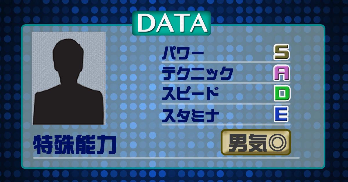 データ26
