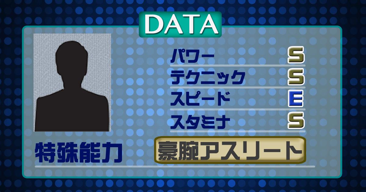 データ16