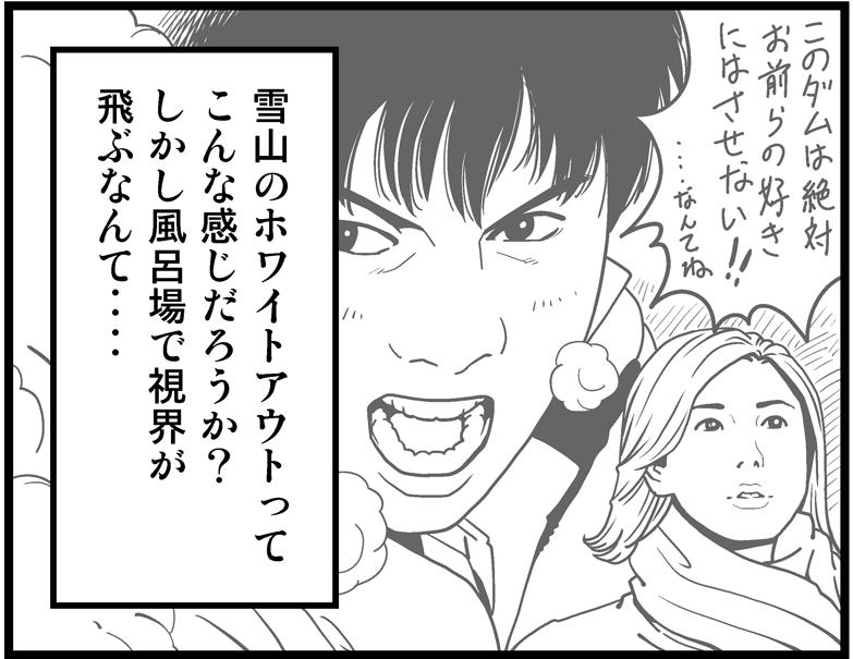2. ホワイトアウト5