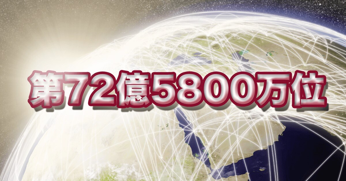 k72億5800万