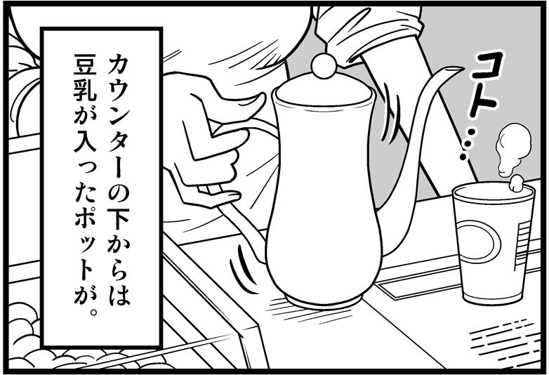 3. 豆乳6
