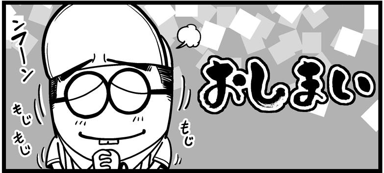 2. ホワイトアウト10