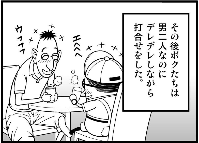 3. 豆乳13