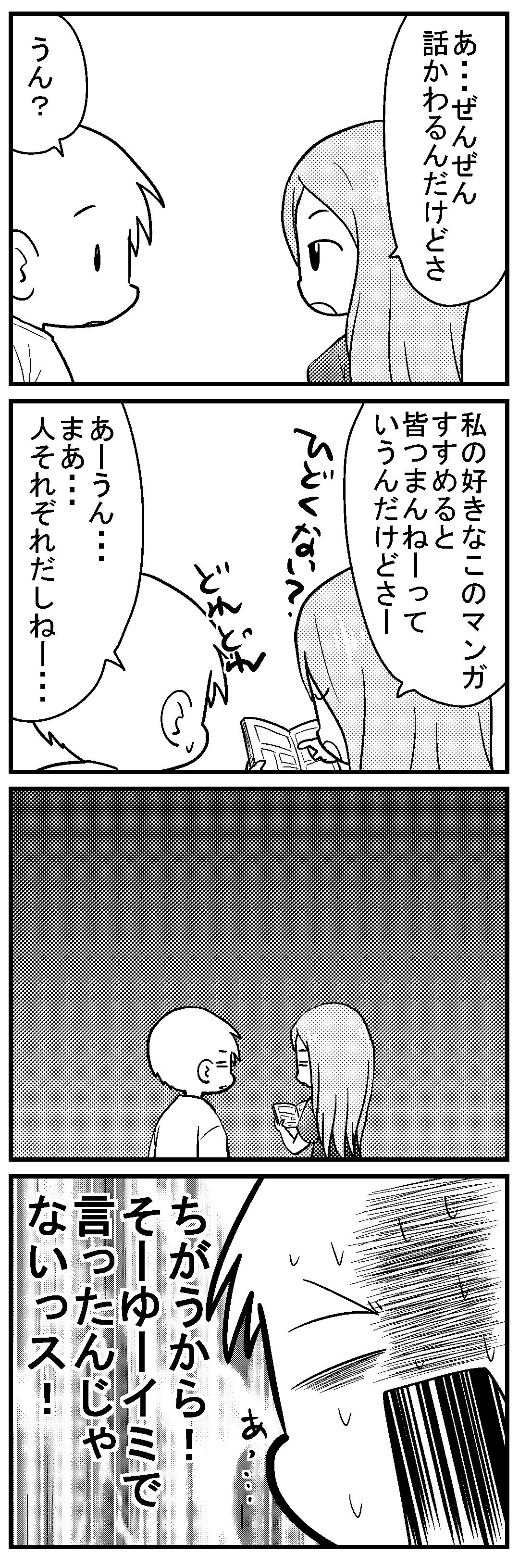 深読みくん25 4