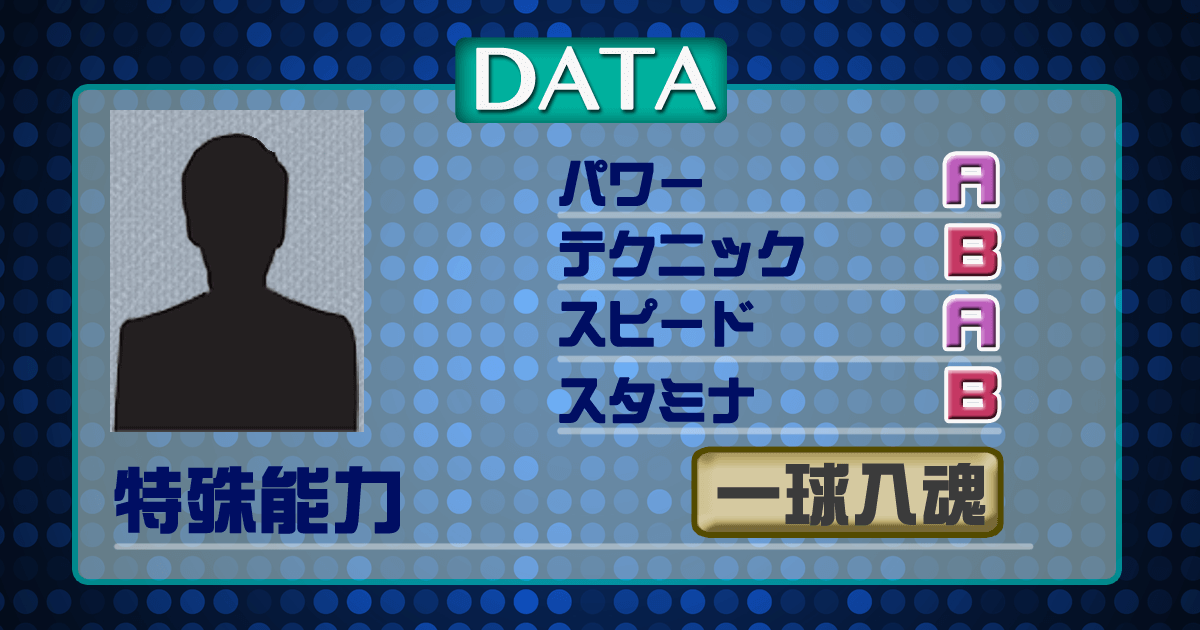 データ10