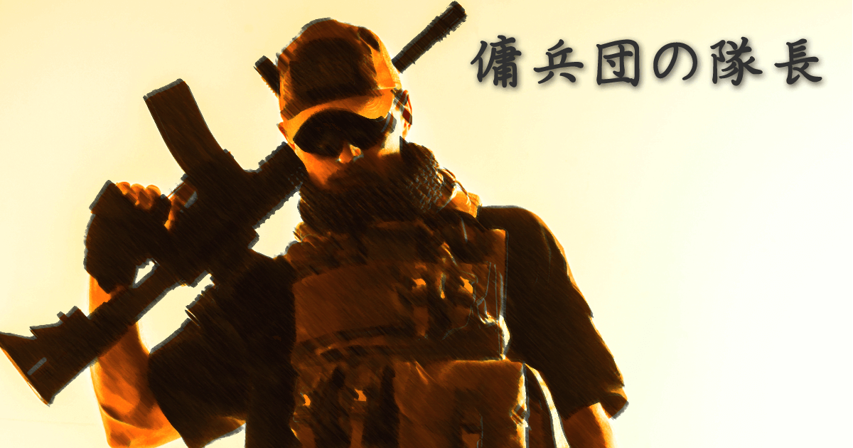傭兵団の隊長