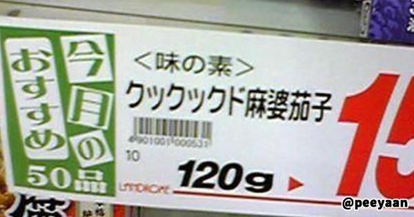 【張り紙テロに攻めすぎた商品】店長が疲れていると確信した瞬間10選