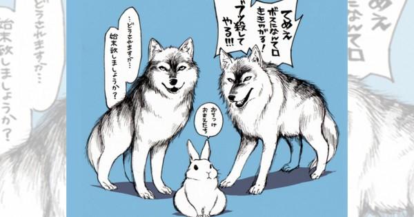 上下関係おかしいだろ!だがそれが良い「うさぎボスとオオカミ子分」の萌えるイラスト(画像3枚)