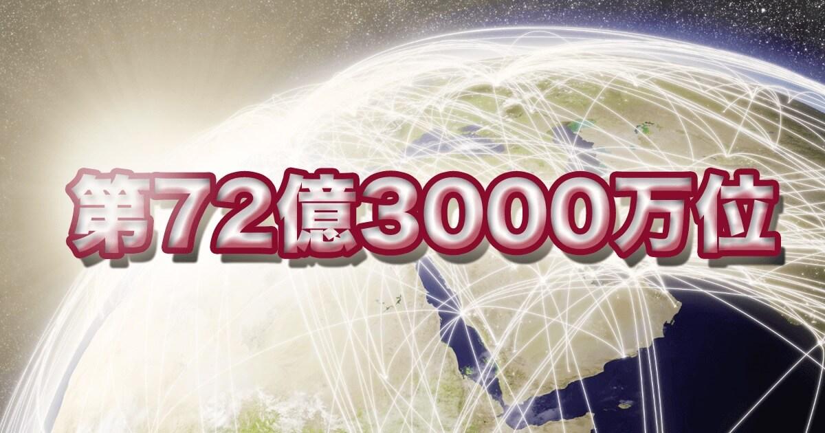 k72億3000万
