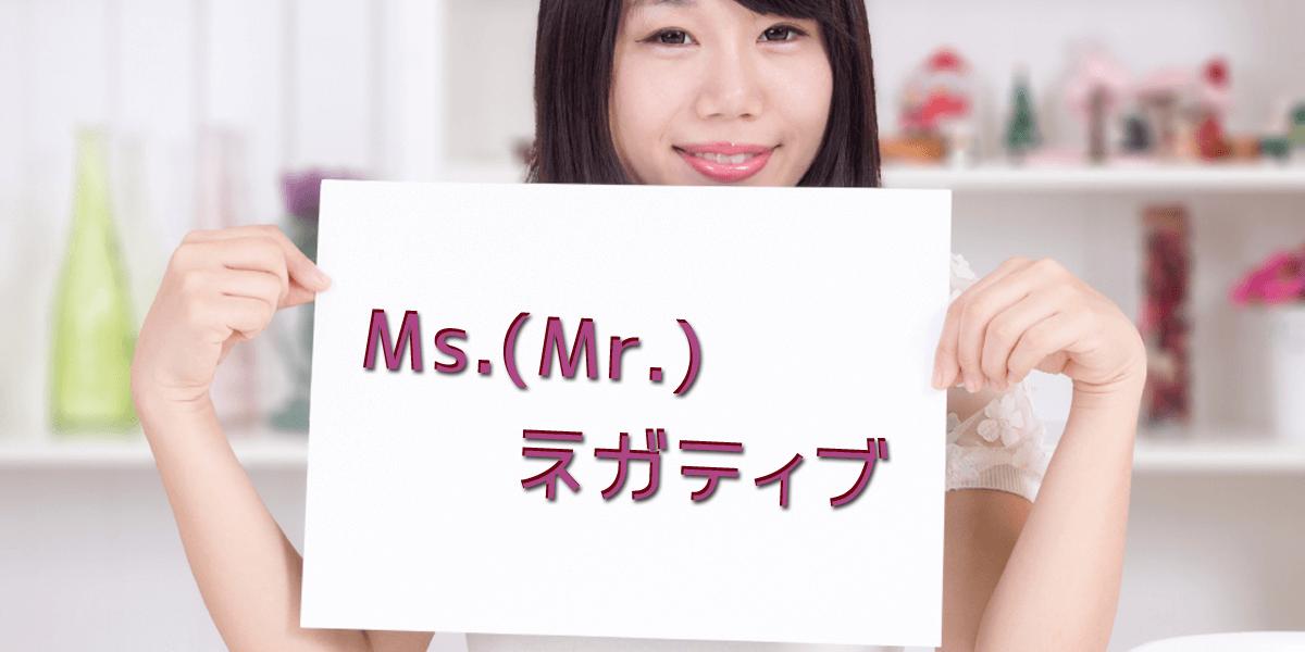 Ms.(Mr.)ネガティブ