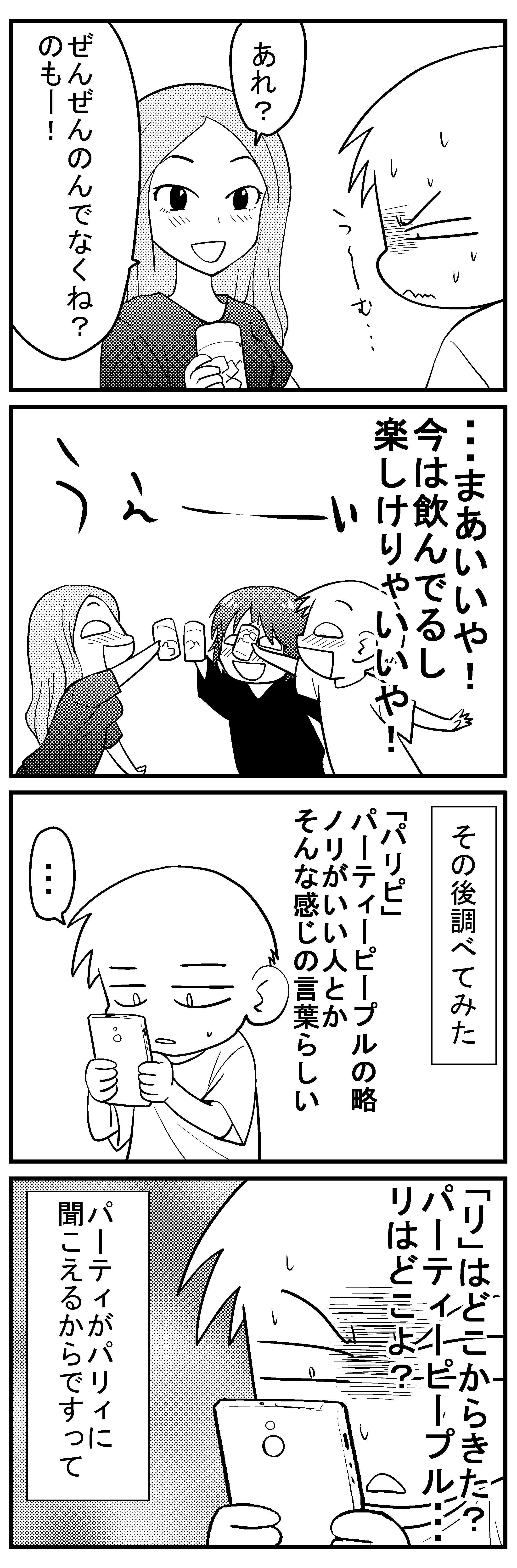 深読みくん21 1-4