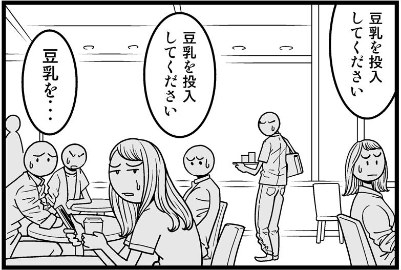 3. 豆乳3