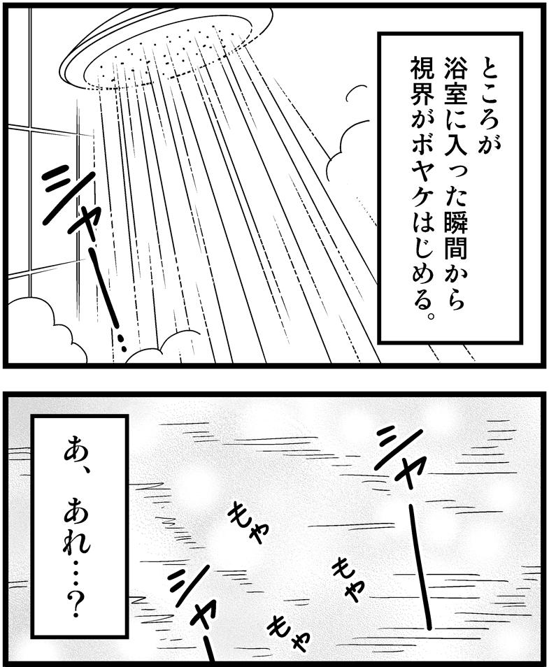 2. ホワイトアウト3